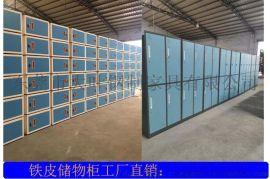 来铁柜厂家生产员工用铁柜(18门储物铁柜定做)