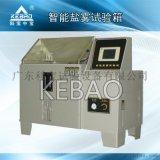 KB-Y-160盐雾试验箱 触摸屏盐雾腐蚀试验箱