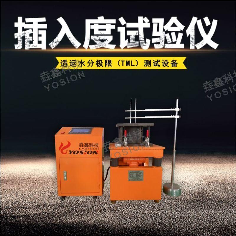 垚鑫科技 YX-TML-B插入度水分试验仪