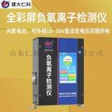 建大仁科 北京负氧离子监测系统 负氧离子监测仪