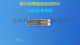 iqos2.4/3.0氧化锆陶瓷铂金加热片