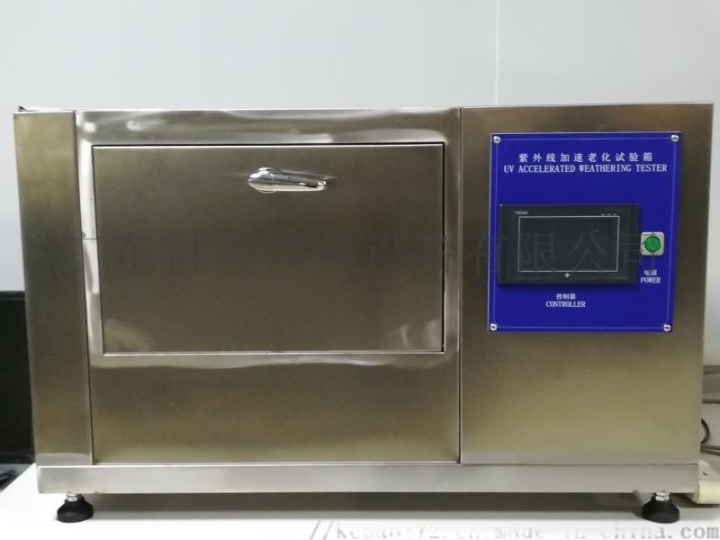紫外線老化試驗箱 紫外線加速老化試驗箱