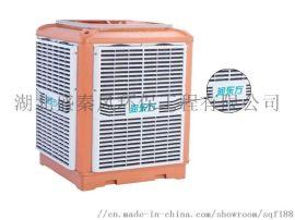 湖北环保空调 水空调冷风机 厂房通风降温设备