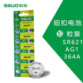 梭索德國進口AG1 鈕釦電池SR621S商業卡裝
