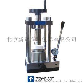 769YP-30T实验室台式手动粉末压片机