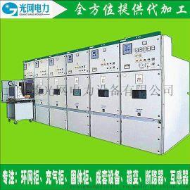 HXGN-12箱型交流封闭式高压开关柜配电柜中置柜