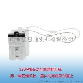 120A工业连接器安德森插头UPS电源插头防尘罩