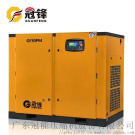 购买深圳冠锋螺杆式空压机 省电省心节能空气压缩机