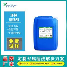 环保清洗剂 除油剂 PCB板清洗剂 超声波清洗剂