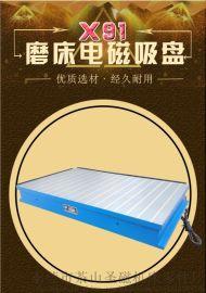强力电磁盘X91铣刨配套加工磨床用电磁吸盘