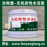 供應:無機改性水泥漿、無機改性水泥漿