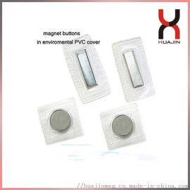 南**锦服装箱包磁扣 PVC磁扣 18MM磁扣