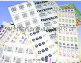 全自动食品标签/快递标签/物流标签/超市标签涂布机