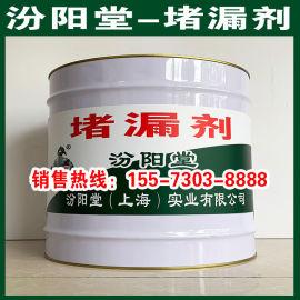 堵漏劑、良好的防水性能、堵漏劑