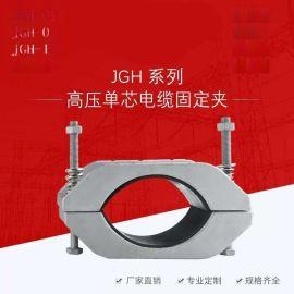 高压电缆固定夹JGH-01国标 电缆夹具