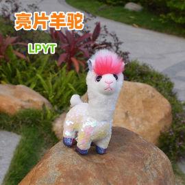 AYZ亮片羊驼礼物ins抖音饰品匙扣毛绒挂件玩具