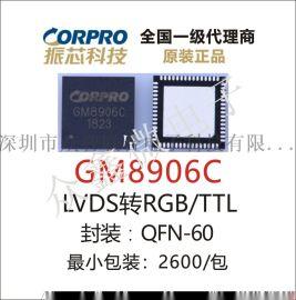 GM8906C LVDS转TTL 国腾原装正品