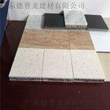 宋島組團鋁合金蜂窩板 多邊形鋁蜂板 牆面鋁蜂板吊頂