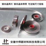 电子元器件焊接非晶焊片,铜非焊片,镍非晶焊片