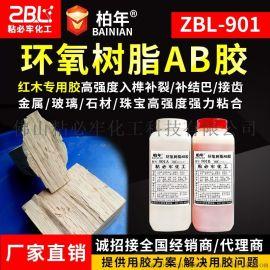 环氧树脂ab胶 红木组装胶 高强度金属玻璃粘接胶