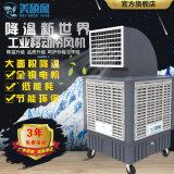 工业移动空调 大风量移动冷风机 环保空调冷风机