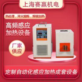 上海厂家直销 中频感应加热设备 热处理设备焊接回火设备