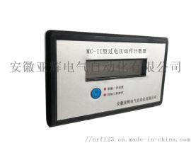 过电压动作计数器