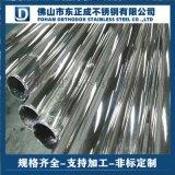 遵義不鏽鋼光面管,不鏽鋼8K鏡面管