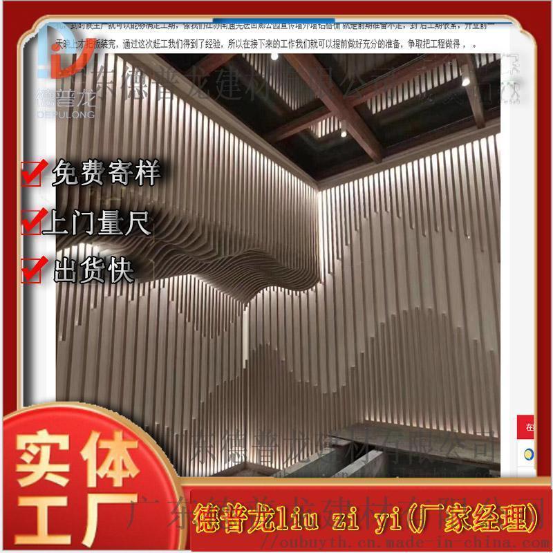 遇见茶弧形铝板弧形铝通吊顶 波浪铝扁通U型铝方通