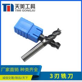 厂家直供 硬质合金 3三刃铣刀 支持非标定制