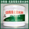 抗臭氧氧化防水塗料、生産銷售、抗臭氧氧化防水塗料