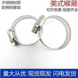 不锈钢美式喉箍快装卡子卡扣水管夹
