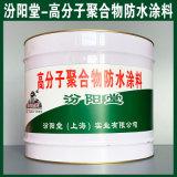 高分子聚合物防水塗料、生產銷售、塗膜堅韌