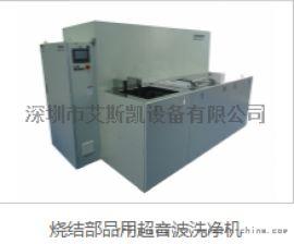 水系清洗设备,有机溶剂清洗设备,超声波清洗设备
