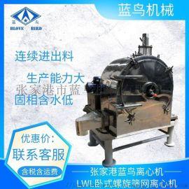 厂家直销LWL-350卧式螺旋筛网离心机