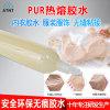 聚氨酯熱熔膠,手機蘋果支架熱熔膠,PUR熱熔膠