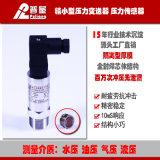 普量油压水压气压4-20mA5V10V压力传感器