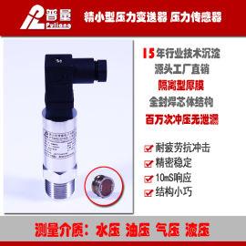 普量油压水压气压4-20mA5V10V压力傳感器