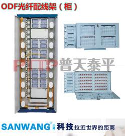 GPX2000型光纤配线架(ODF)