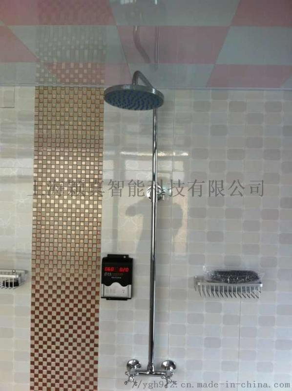 浴室刷卡节水器,浴室水控器,智能卡浴室节水器