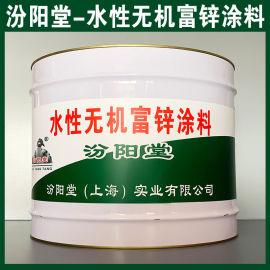 水性无机富锌涂料、厂商现货、水性无机富锌涂料、供应