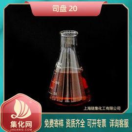 司盘20 S-20 S20 失水山梨醇脂肪酸酯