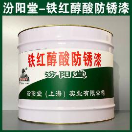 铁红醇酸防锈漆、防水,防漏,性能好