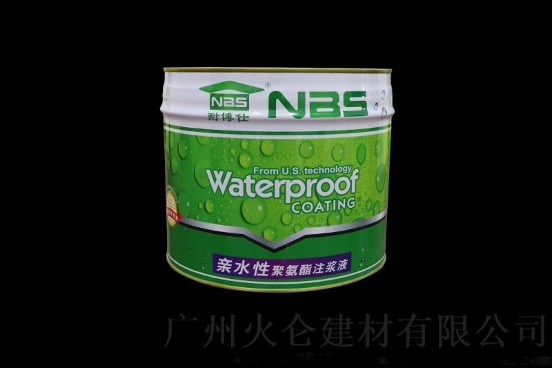 耐博仕天面补漏灌浆材料油性注浆液
