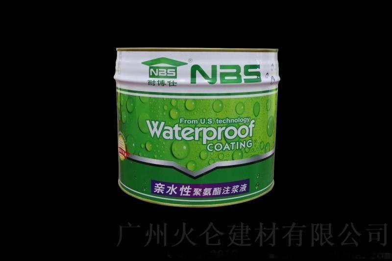 耐博仕天面補漏灌漿材料油性注漿液