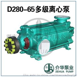 长沙水泵厂 D280-65X7 多级泵厂家