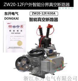 10kv ZW20智能型 带隔离带电源电动
