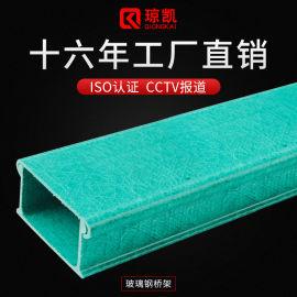 琼凯上海电缆桥架厂家 直供玻璃钢桥架 种类齐全 支持特殊定制