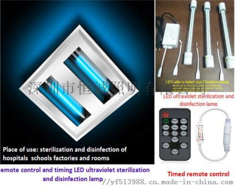 搖控可定時LED紫外殺菌燈管