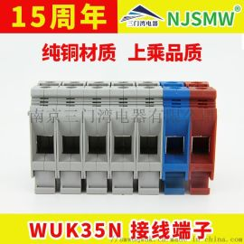 WUK35N接线端子,35平方接线端子,南京生产